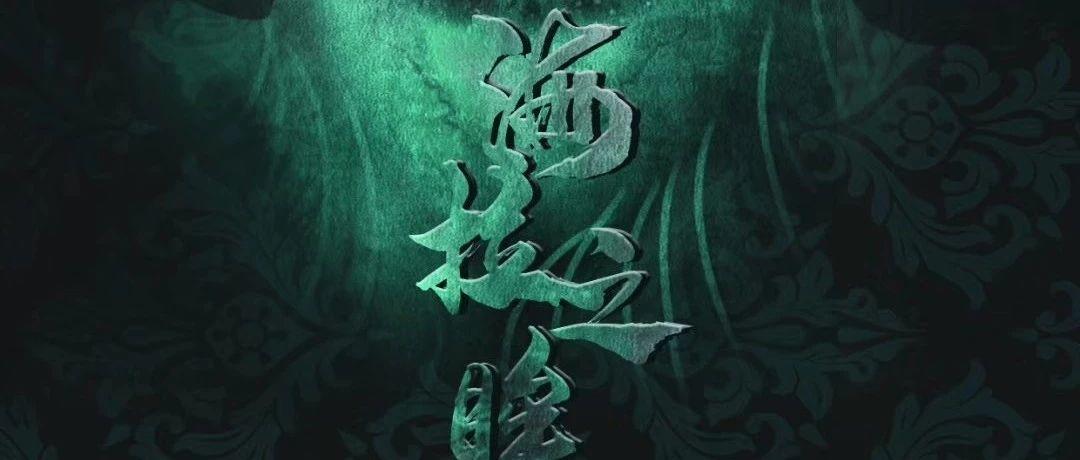 7人本《海拉之眸》剧情介绍线索复盘结局凶手是谁?