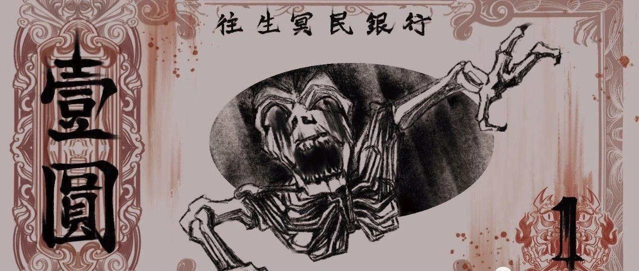 6人本《往生镇》剧情简介介绍剧透复盘结局凶手是谁?