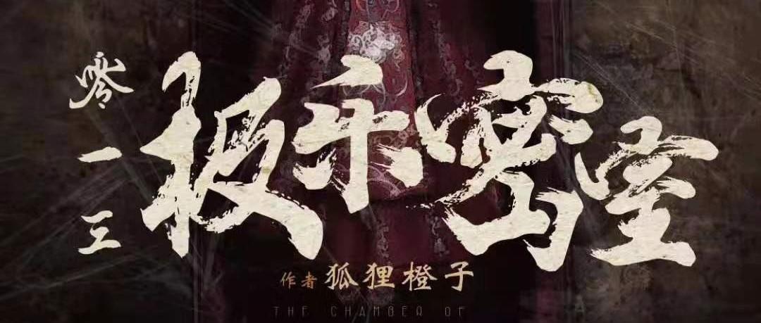 5人本《013极乐密室》剧情简介剧透结局复盘凶手是谁?