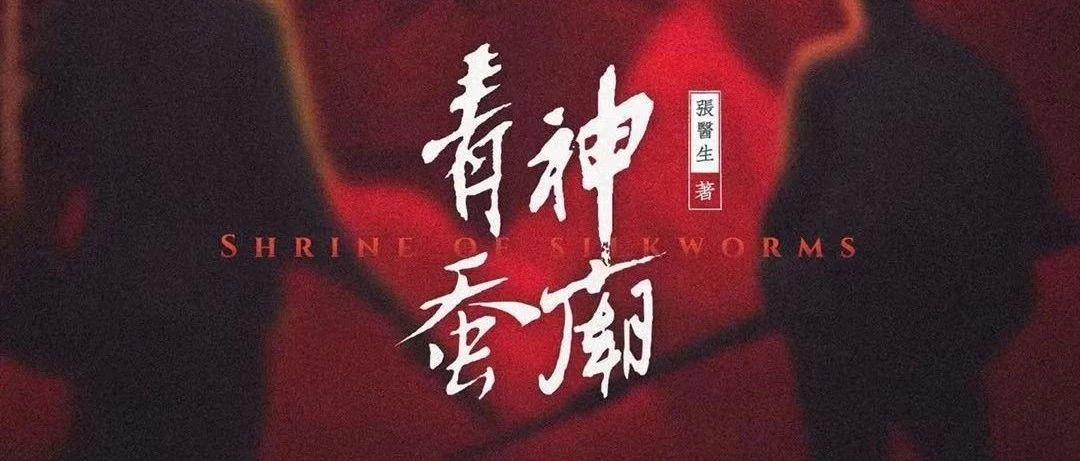 6人本《青神蚕庙》剧情介绍线索复盘结局凶手是谁?