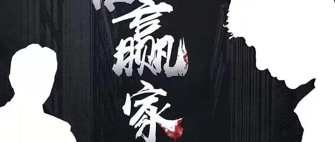 6人本《罪后赢家》剧情介绍线索复盘结局凶手是谁?