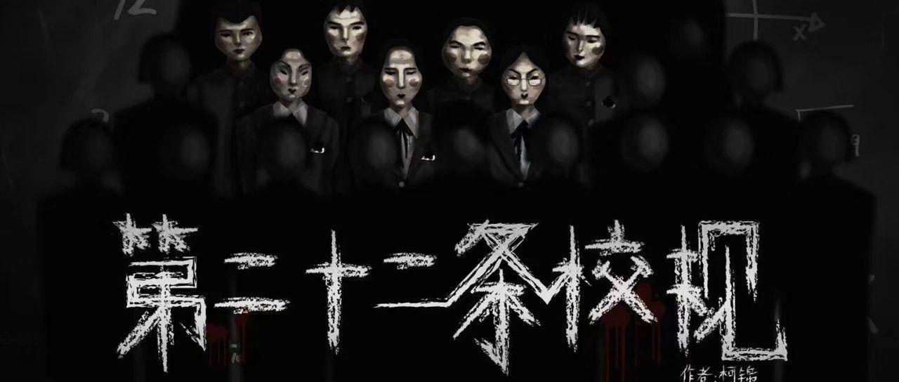 """7人本推荐《第二十二条校规》:""""惠子""""未走,""""校规""""又来!"""