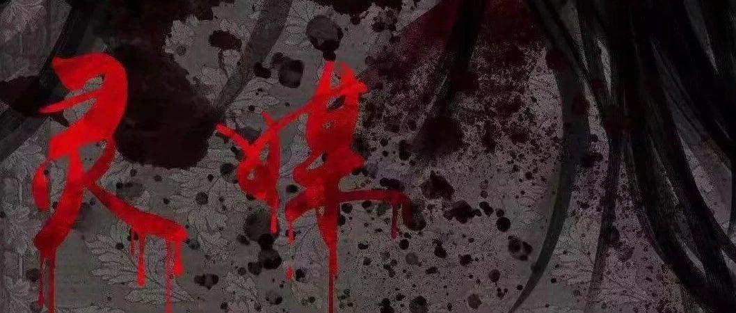 6人本《灵媒》剧情介绍线索复盘结局凶手是谁?