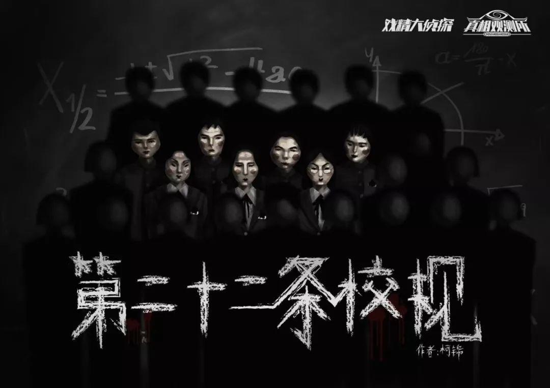"""7人本推荐《第二十二条校规》:""""惠子""""未走,""""校规""""又来!-吾爱剧本杀"""
