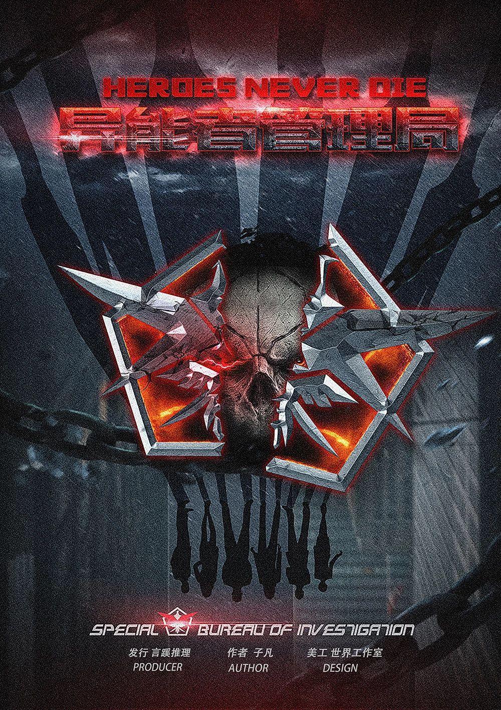 6人本《异能者管理局》剧情介绍线索复盘结局凶手是谁?