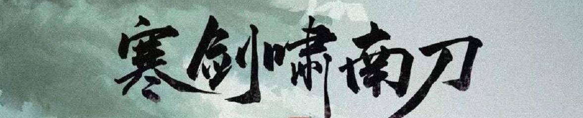 《寒剑啸南刀》剧本杀复盘角色介绍凶手剧情简介