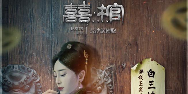 《囍棺/喜棺》剧本杀解析_复盘简介_真相凶手答案