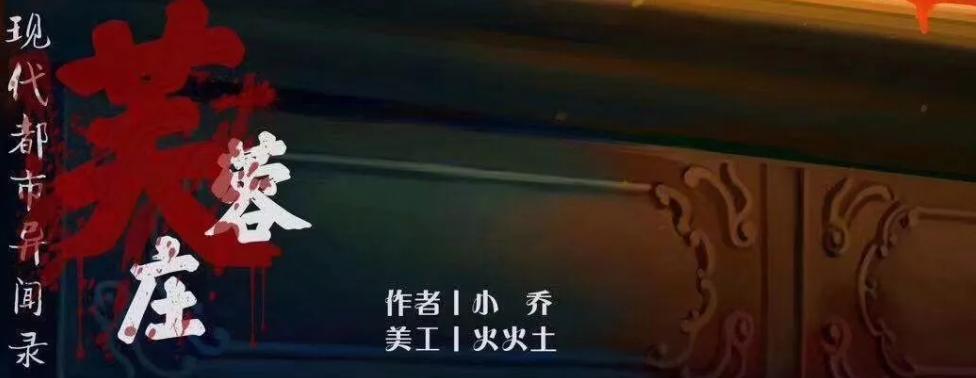 《芙蓉庄》剧本杀复盘剧情简介凶手解析