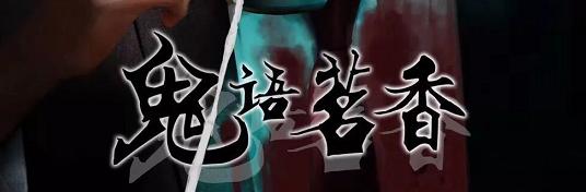 《鬼语茗香》剧本杀复盘剧情简介凶手解析