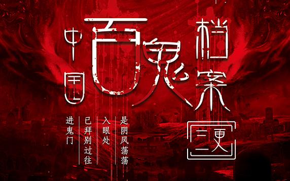 《中国百鬼档案》剧本杀复盘故事背景简介凶手推理真相解析