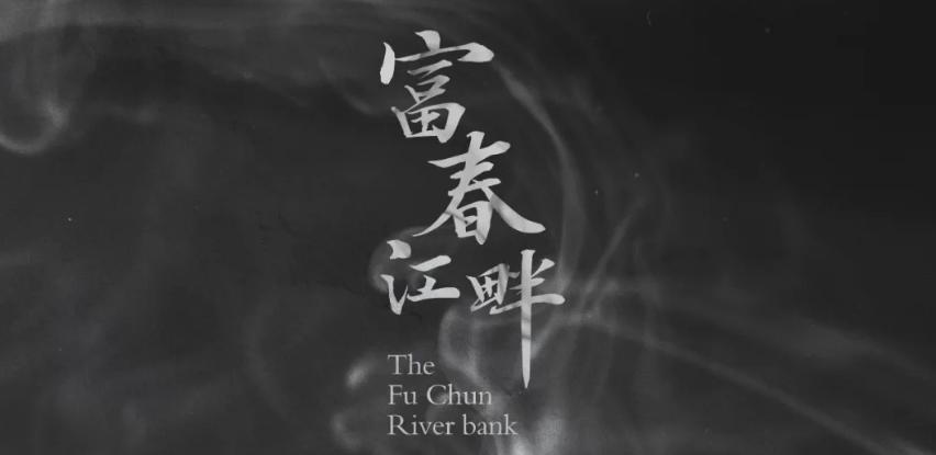 《富春江畔》剧本杀复盘凶手测评剧情结局解析