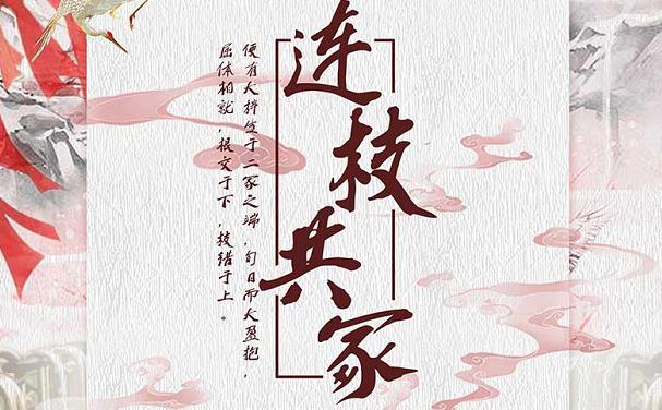 《连枝共冢》剧本杀复盘凶手真相线索解析攻略剧透