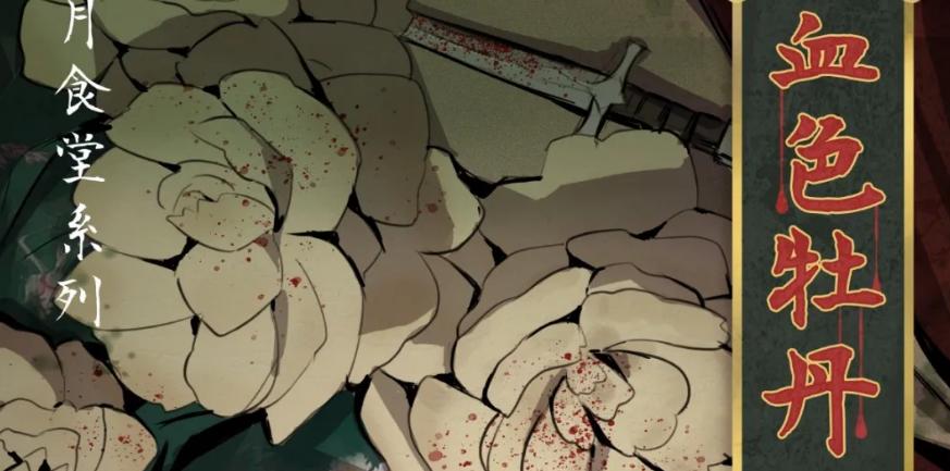 《血色牡丹》剧本杀复盘测评剧情凶手解析故事角色简介