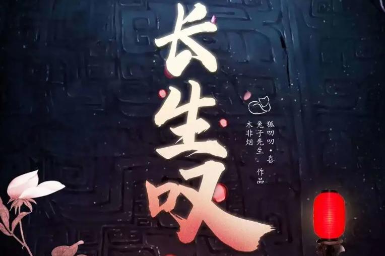 《长生叹》剧本杀真相答案解析_故事凶手/复盘