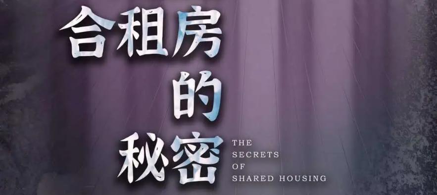 《合租房的秘密》剧本杀复盘凶手攻略真相推理解析