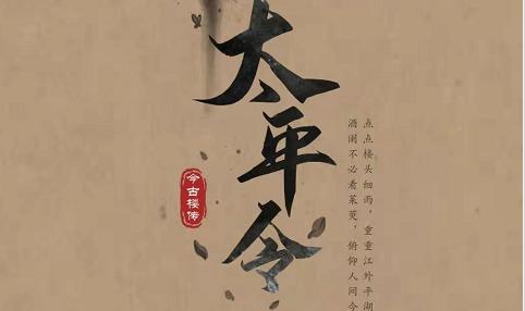 《太平令》剧本杀复盘凶手真相剧情解析故事简介