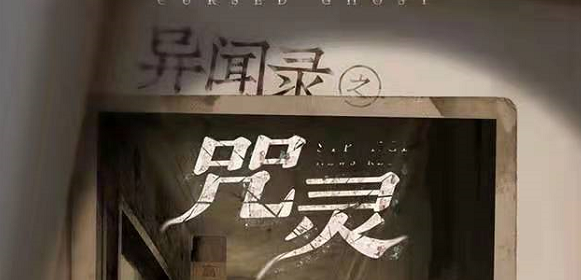 《异闻录之咒灵》剧本杀复盘剧情解析真相凶手解密