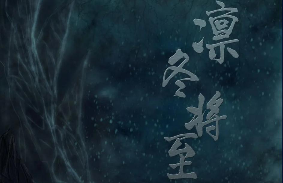 《凛冬将至》剧本杀复盘真相凶手解密攻略线索解析