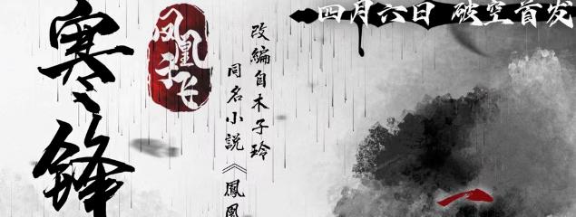 《凤凰于飞之寒锋落羽》剧本杀复盘_凶手是谁剧透/结局答案