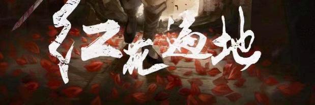 《红花遍地》剧本杀复盘_凶手剧透/案件手法简介