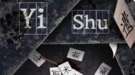 《yishu》剧本杀复盘凶手解析真相攻略结局剧透密码