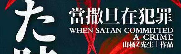 《当撒旦在犯罪》剧本杀复盘真相答案推理凶手解析结局剧透