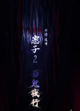 《惠子2百鬼夜行》剧本杀复盘剧情凶手解析故事剧透恐怖来袭