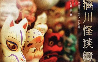 《漓川怪谈簿》剧本杀结局剧透_真相答案故事复盘/测评简介