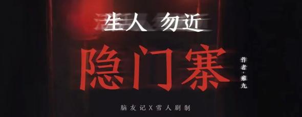 《生人勿近隐门寨》剧本杀复盘测评剧透_真相答案凶手解析