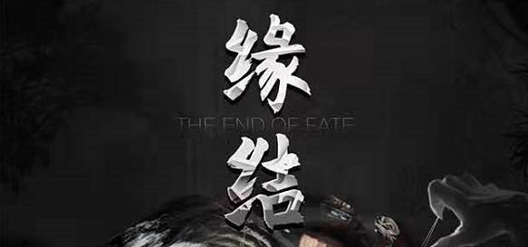 《林家宅三之缘结》剧本杀复盘凶手揭秘答案解密结局剧透