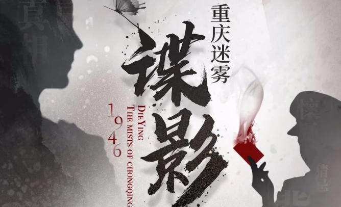 《谍影重庆迷雾》剧本杀凶手是谁剧透_故事复盘/密码答案解析
