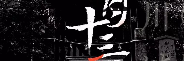 《七月十三日》剧本杀案件凶手手法解析_故事结局复盘