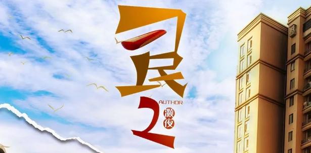 《刁民2》剧本杀复盘_故事真相解析/凶手人物线索答案推理