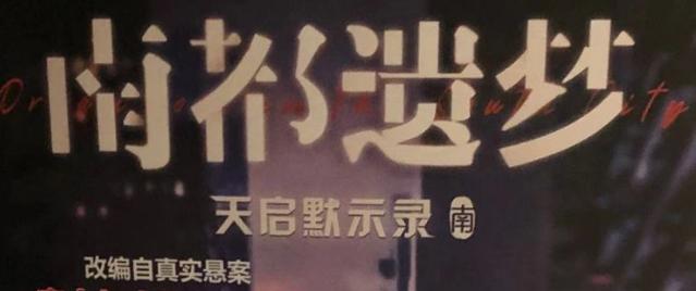《南都遗梦》剧本杀凶手是谁解析_故事复盘/结局答案
