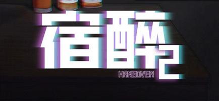 《宿醉2》剧本杀复盘测评简介_人物线索凶手解析剧透