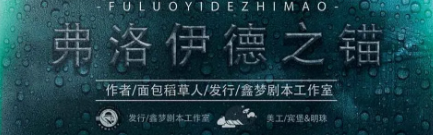 稻草人《弗洛伊德之锚》剧本杀复盘_案件凶手解析/测评简介
