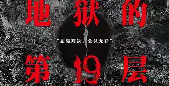 《地狱的第19层》剧本杀复盘实锤证据凶手案件揭秘