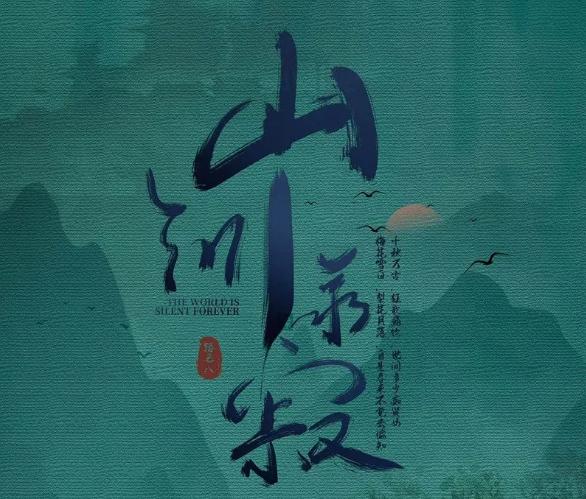 《山河永寂》剧本杀复盘攻略解析凶手案件揭秘