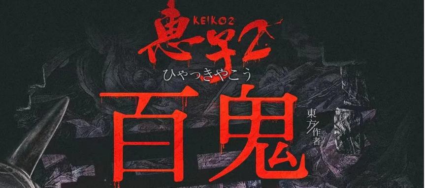 《惠子2百鬼》剧本杀复盘攻略推理真相密码凶手剖析