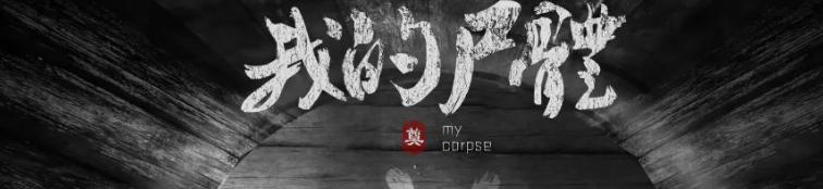 《死亡序章—我的尸体》剧本杀复盘测评解析凶手揭秘故事演绎