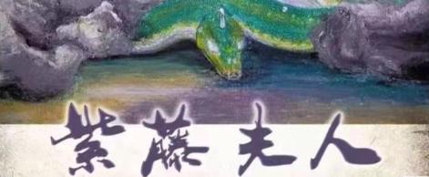 《紫藤夫人》剧本杀人物结局剧透_案件凶手作案手法复盘