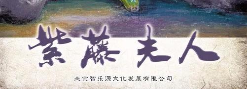 《紫藤夫人》剧本杀复盘玩本攻略真相测评凶手剧透