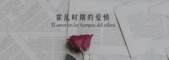 《霍乱时期的爱情》剧本杀结局剧透_复盘测评/人物线答案