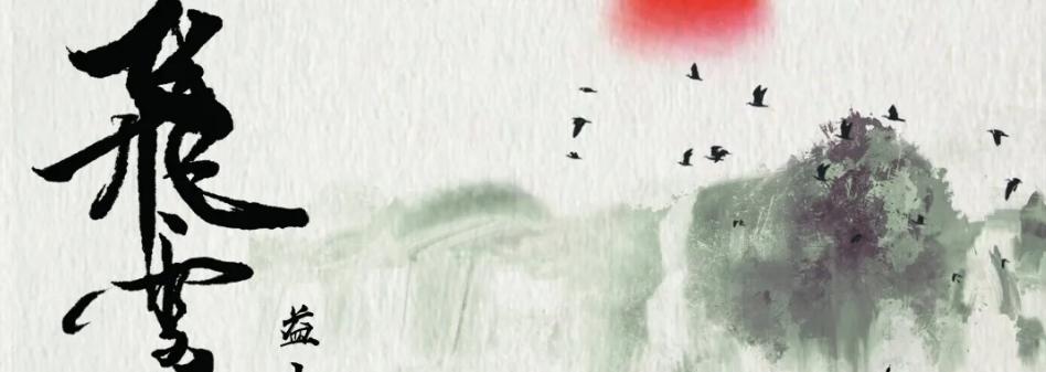 古风武侠《飞雪连天》剧本杀真相凶手复盘揭秘案件推理测评