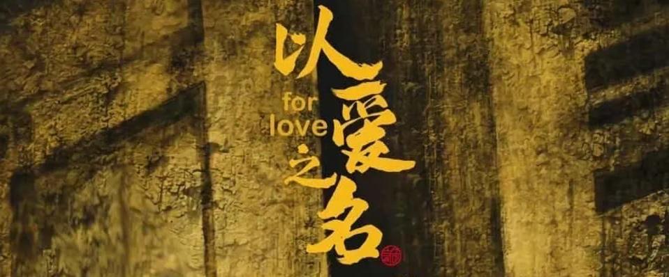 《以爱之名》剧本杀复盘疑点解答凶手结局故事还原解析