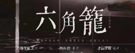 《六角笼》剧本杀凶手作案手法推理还原_人物角色结局复盘