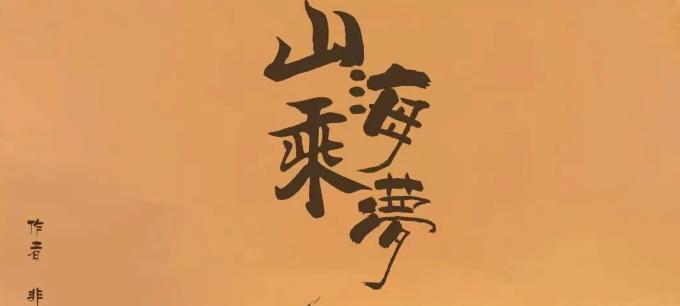 《山海乘梦》剧本杀故事复盘推理_嫌疑凶手解析真相答案