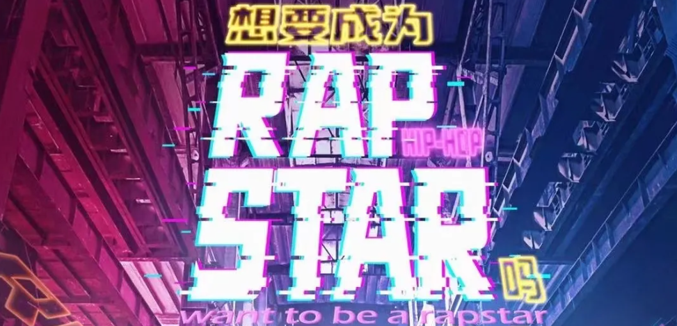 《想要成为Rap Star吗》剧本杀复盘线索凶手攻略密码答案