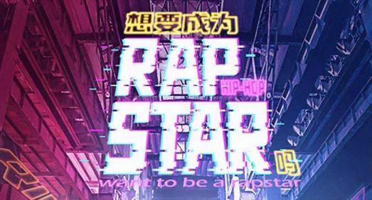 《想要成为RapStar吗》剧本杀选手黑料剧透_凶手故事复盘推理