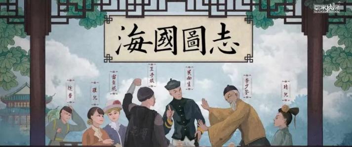 《海国图志》剧本杀凶手人物剧透_故事真相答案复盘解析